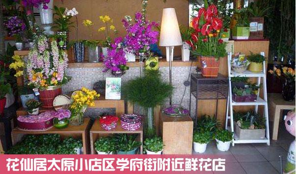 太原小店区学府街附近鲜花店