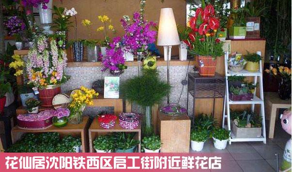 沈阳铁西区启工街附近鲜花店