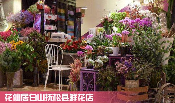 白山抚松县鲜花店