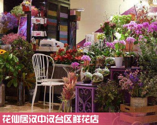 汉台区鲜花店