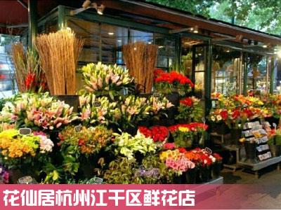 江干区鲜花店