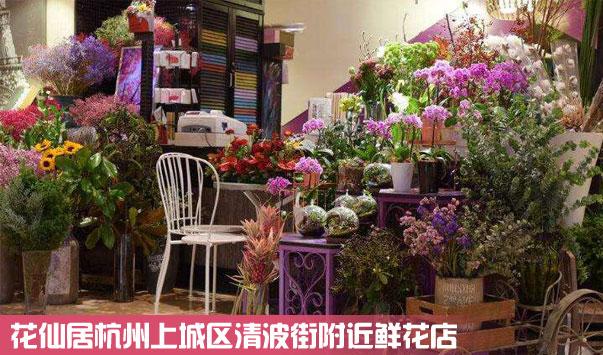 杭州上城区清波街鲜花店