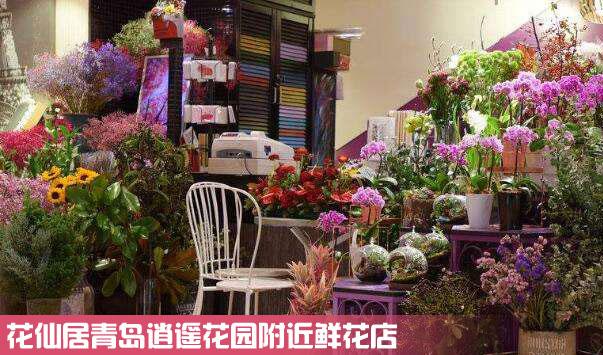 青岛逍遥花园附近鲜花店