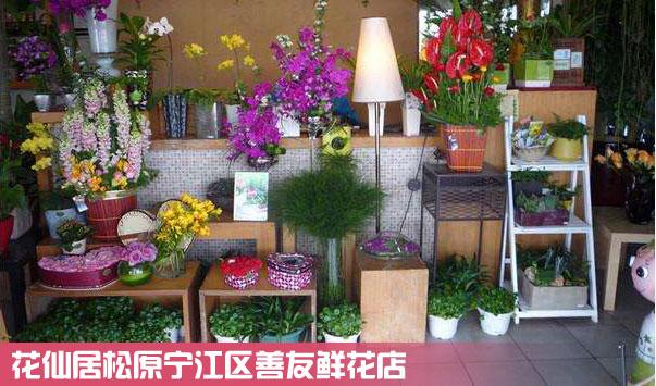 松原宁江区善友鲜花店